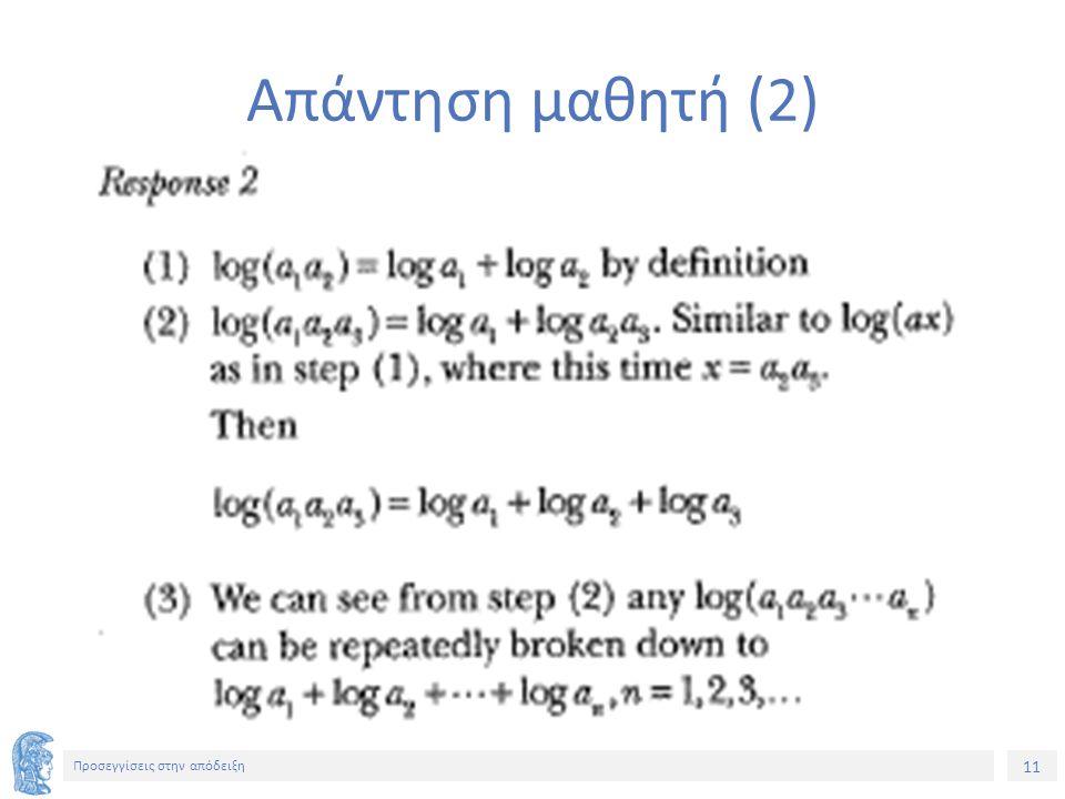 11 Προσεγγίσεις στην απόδειξη Απάντηση μαθητή (2)