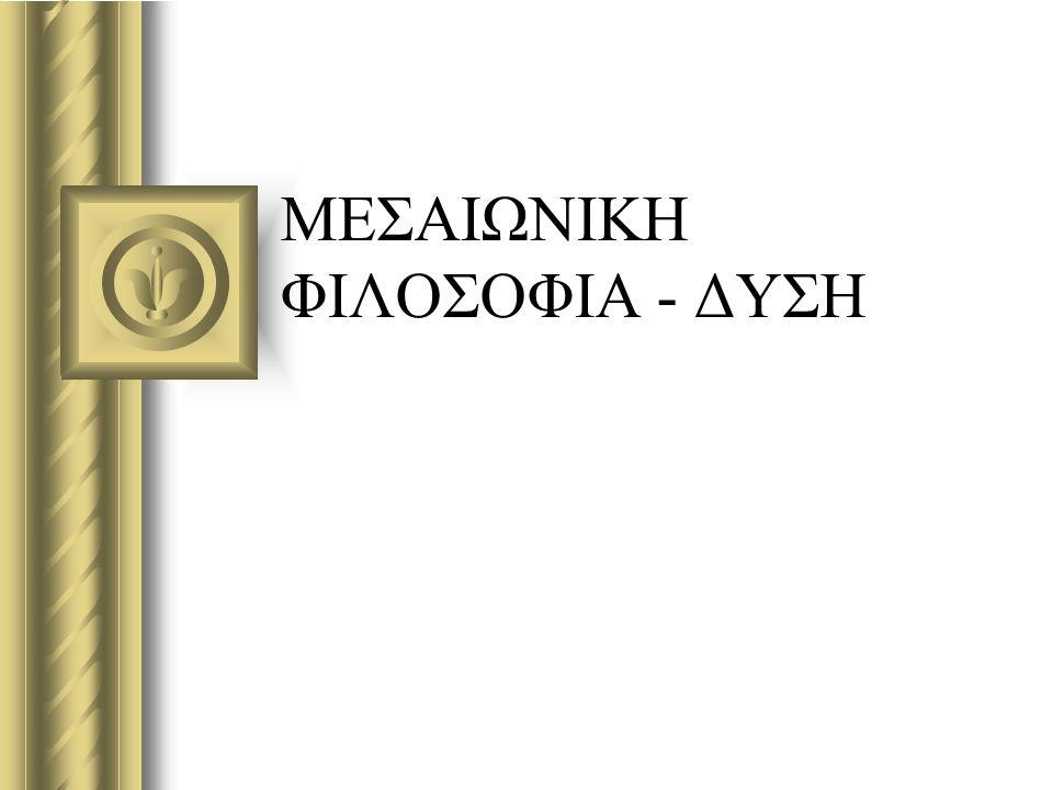 ΜΕΣΑΙΩΝΙΚΗ ΦΙΛΟΣΟΦΙΑ - ΔΥΣΗ