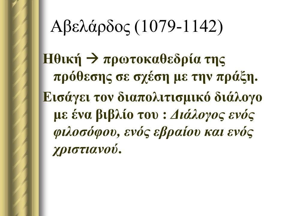 Αβελάρδος (1079-1142) Ηθική  πρωτοκαθεδρία της πρόθεσης σε σχέση με την πράξη.