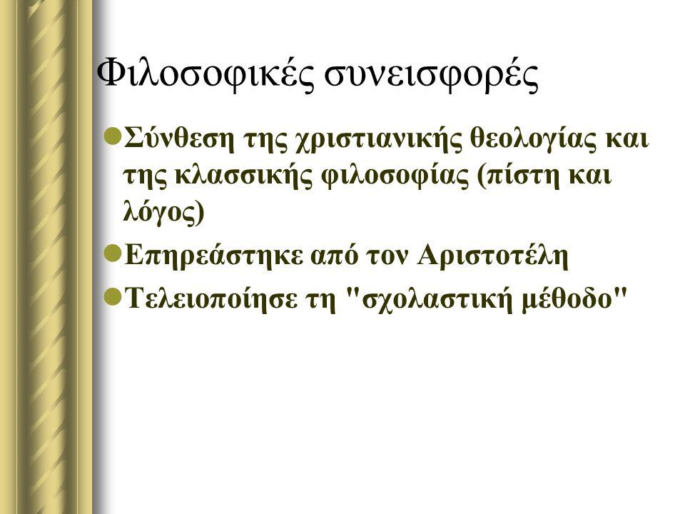 Φιλοσοφικές συνεισφορές Σύνθεση της χριστιανικής θεολογίας και της κλασσικής φιλοσοφίας (πίστη και λόγος) Επηρεάστηκε από τον Αριστοτέλη Τελειοποίησε τη σχολαστική μέθοδο