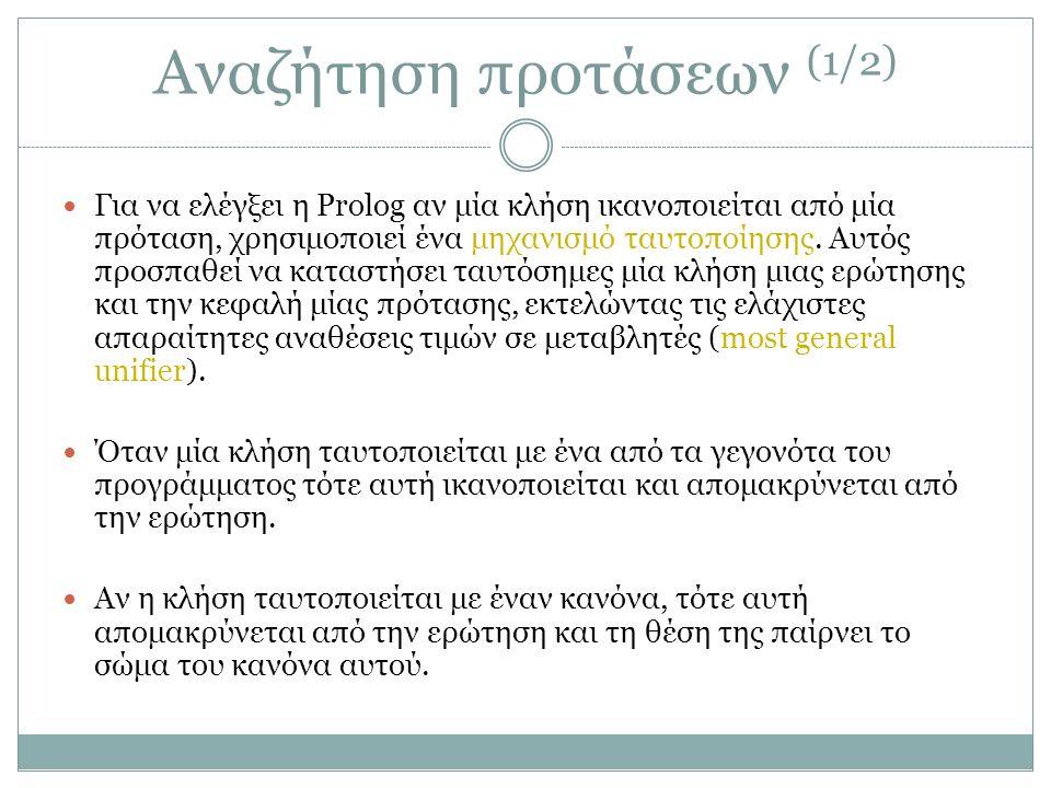 Αναζήτηση προτάσεων (1/2) Για να ελέγξει η Prolog αν μία κλήση ικανοποιείται από μία πρόταση, χρησιμοποιεί ένα μηχανισμό ταυτοποίησης. Αυτός προσπαθεί