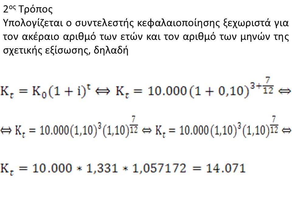2 ος Τρόπος Υπολογίζεται ο συντελεστής κεφαλαιοποίησης ξεχωριστά για τον ακέραιο αριθμό των ετών και τον αριθμό των μηνών της σχετικής εξίσωσης, δηλαδ