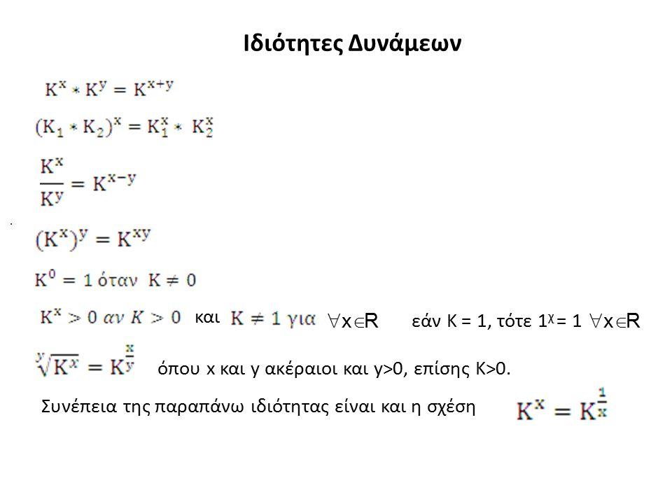 Ορισμός Λογαρίθμου Επίσης, λογάριθμο του Κ με βάση το y, δηλαδή log y K, ονομάζουμε τον μοναδικό πραγματικό αριθμό x για τον οποίο ισχύει η σχέση y x = K, όπου y > 0, y ≠ 1 και K > 0, Συνεπώς, ισχύει η ισοδυναμία: Όταν y = 10, τότε έχουμε τον δεκαδικό λογάριθμο, ενώ όταν η βάση y είναι ίση με e τότε έχουμε τον νεπέριο λογάριθμο που συνήθως γράφεται ως lnK.