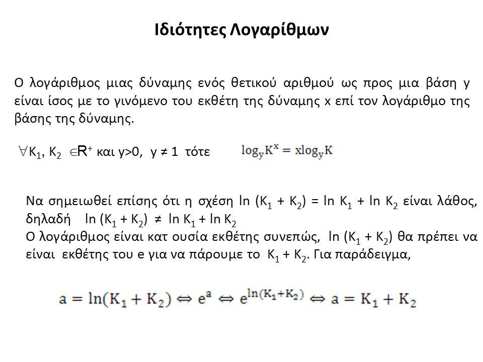 Ο λογάριθμος μιας δύναμης ενός θετικού αριθμού ως προς μια βάση y είναι ίσος με το γινόμενο του εκθέτη της δύναμης x επί τον λογάριθμο της βάσης της δ