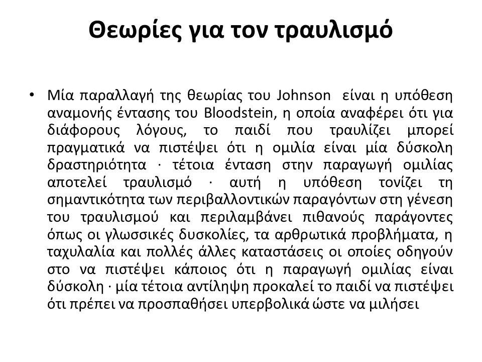 Θεωρίες για τον τραυλισμό Μία παραλλαγή της θεωρίας του Johnson είναι η υπόθεση αναμονής έντασης του Bloodstein, η οποία αναφέρει ότι για διάφορους λό