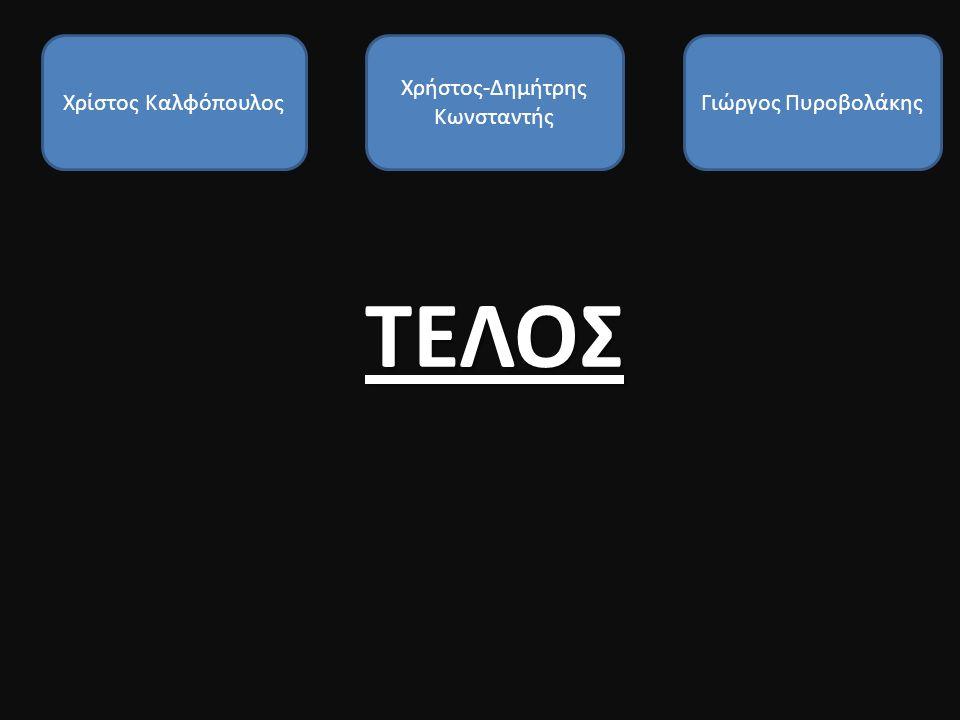 ΤΕΛΟΣ Χρίστος Καλφόπουλος Χρήστος-Δημήτρης Κωνσταντής Γιώργος Πυροβολάκης