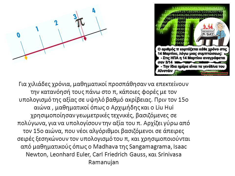 Τον 20ο και 21ο αιώνα, μαθηματικοί και πληροφορικοί ανακάλυψαν νέες προσεγγίσεις που – όταν συνδυάζονται με την αυξημένη υπολογιστική ισχύ – επεκτείνουν τη δεκαδική απεικόνιση του π, όπως το 2011, πάνω από 10 τρισεκατομμύρια ψηφία.