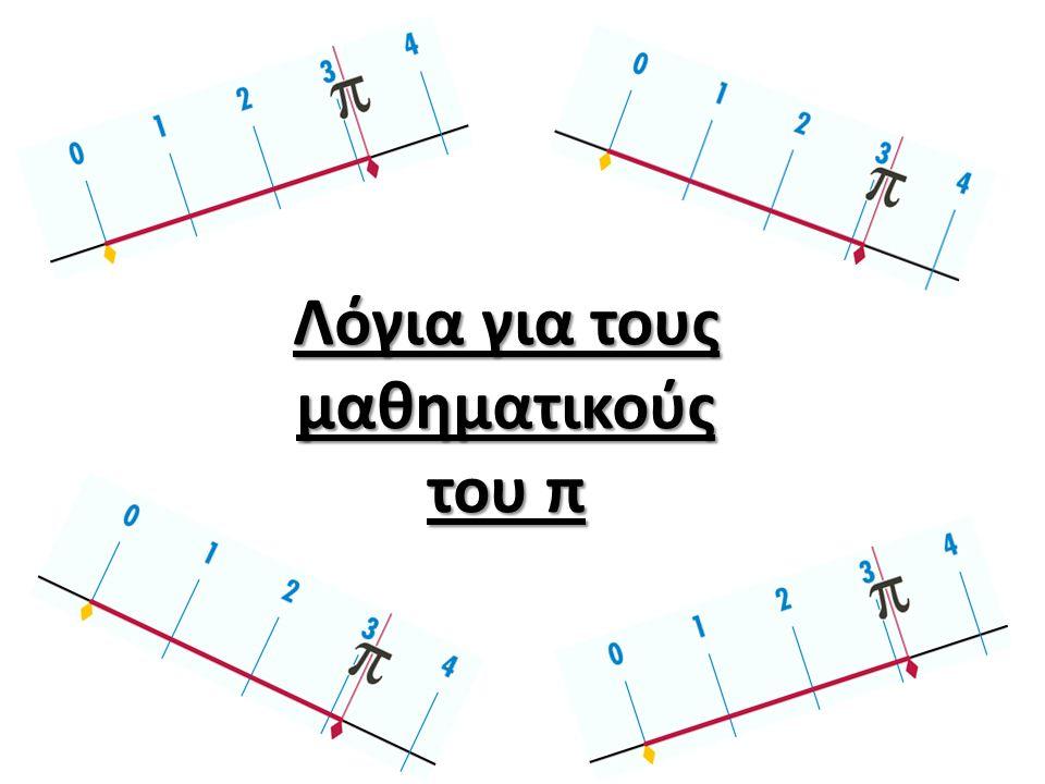 Λόγια για τους μαθηματικούς του π