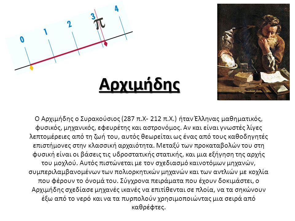 Ο Αρχιμήδης ο Συρακούσιος (287 π.Χ- 212 π.Χ.) ήταν Έλληνας μαθηματικός, φυσικός, μηχανικός, εφευρέτης και αστρονόμος. Αν και είναι γνωστές λίγες λεπτο