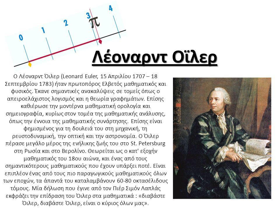 Λέοναρντ Οϊλερ Ο Λέοναρντ Όιλερ (Leonard Euler, 15 Απριλίου 1707 – 18 Σεπτεμβρίου 1783) ήταν πρωτοπόρος Ελβετός μαθηματικός και φυσικός.