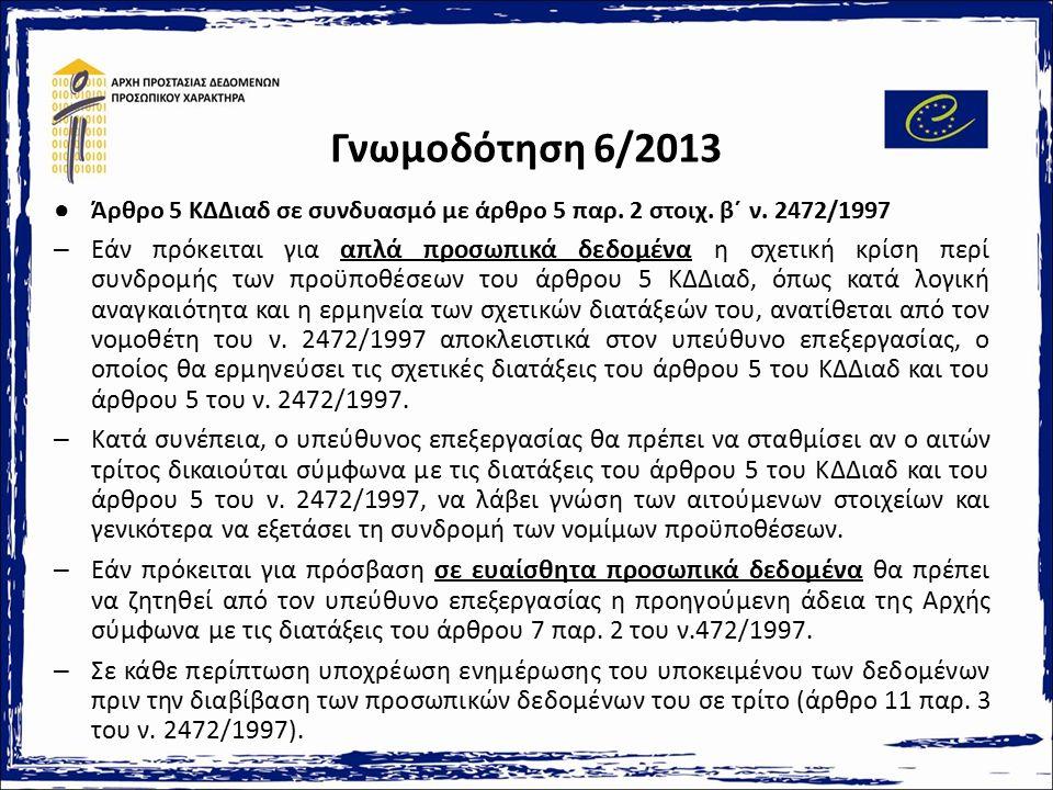 Γνωμοδότηση 6/2013 ● Άρθρο 5 ΚΔΔιαδ σε συνδυασμό με άρθρο 5 παρ.