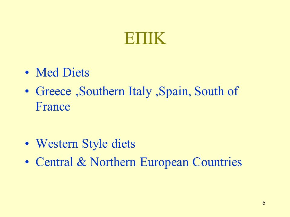 6 ΕΠΙΚ Med Diets Greece,Southern Italy,Spain, South of France Western Style diets Central & Northern European Countries