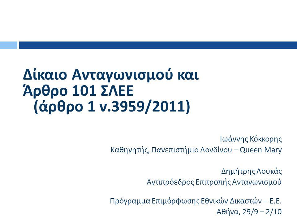 Διάκριση « συμφωνίας » και « εναρμονισμένης πρακτικής »  Κατά πάγια νομολογία, οι διατάξεις των άρθρων 101 ΣΛΕΕ ( και 1 ν.