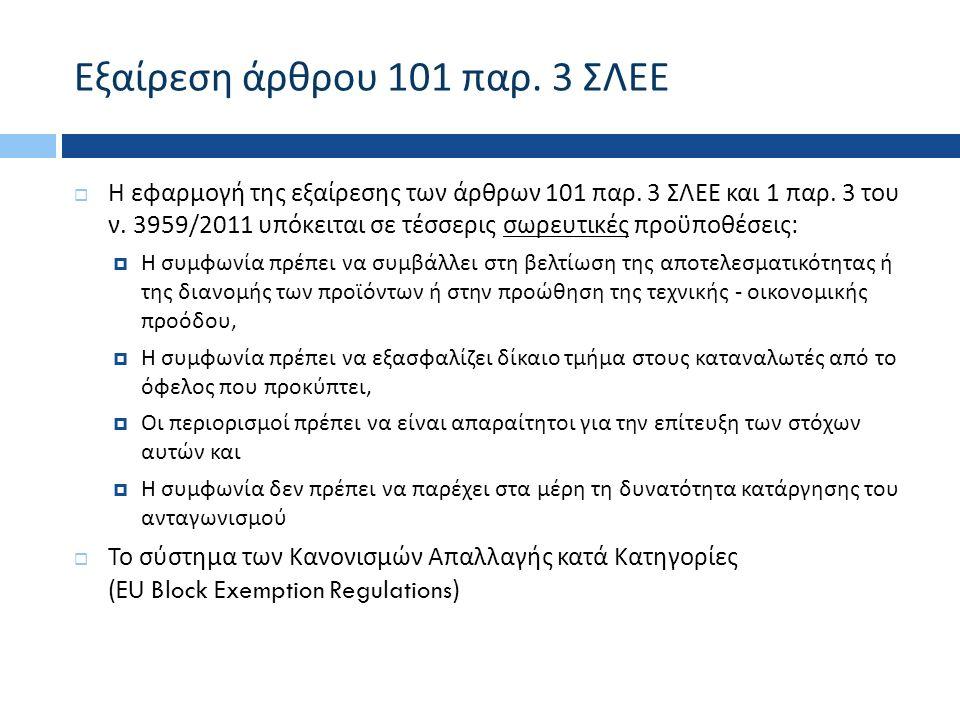 Εξαίρεση άρθρου 101 παρ. 3 ΣΛΕΕ  Η εφαρμογή της εξαίρεσης των άρθρων 101 παρ.
