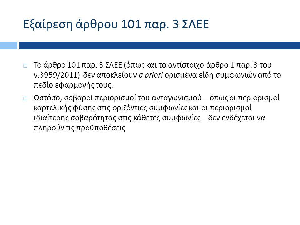 Εξαίρεση άρθρου 101 παρ. 3 ΣΛΕΕ  Το άρθρο 101 παρ.