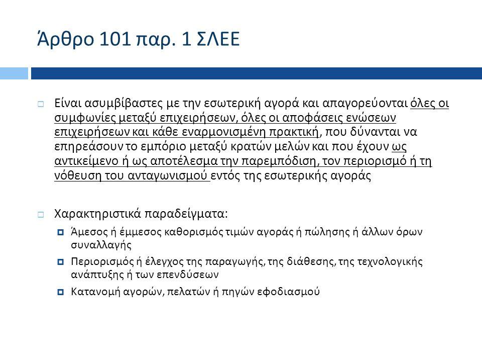 Άρθρο 101 παρ.
