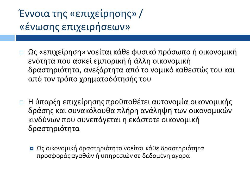 Εξαίρεση άρθρου 101 παρ.3 ΣΛΕΕ  Η εφαρμογή της εξαίρεσης των άρθρων 101 παρ.