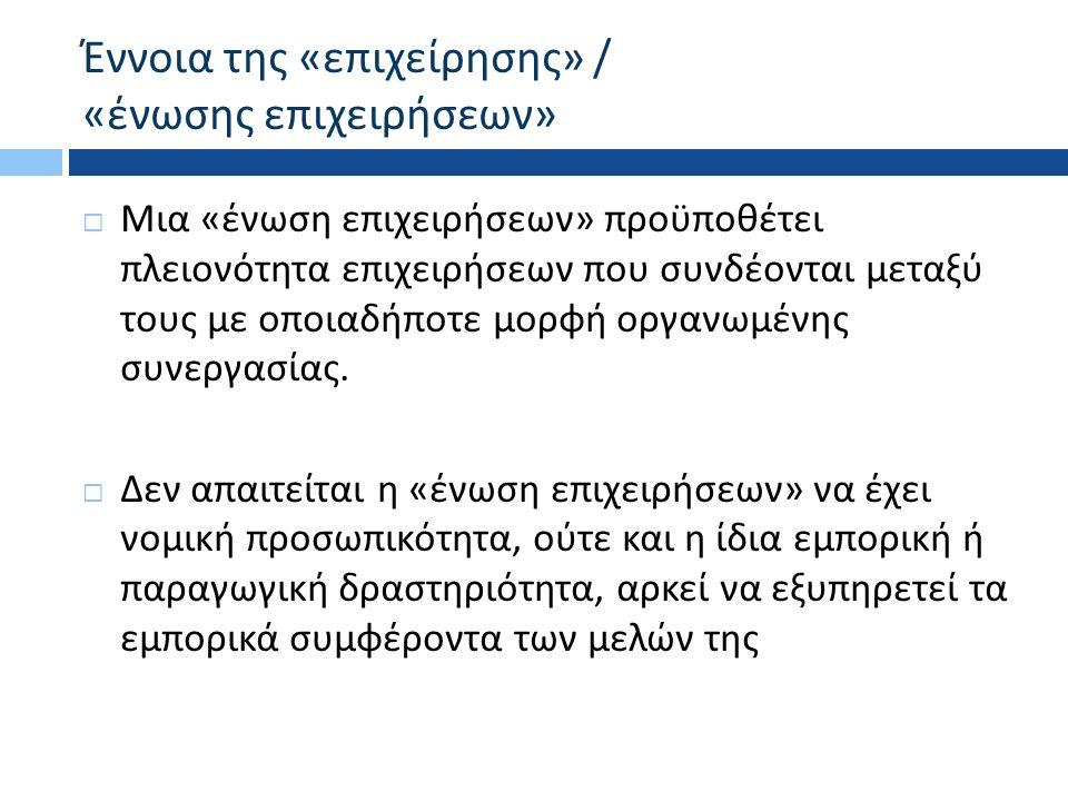 Έννοια « συμφωνίας »  Διασταλτική ερμηνεία του όρου υπό το πρίσμα του δικαίου ανταγωνισμού  « Συμφωνία » θεωρείται ότι υφίσταται όταν οι συμβαλλόμενοι, ρητά ή σιωπηρά, εγκρίνουν από κοινού σχέδιο που καθορίζει τις κατευθυντήριες γραμμές της αμοιβαίας δράσης τους ( ή αποχής από τη δράση ) στην αγορά.