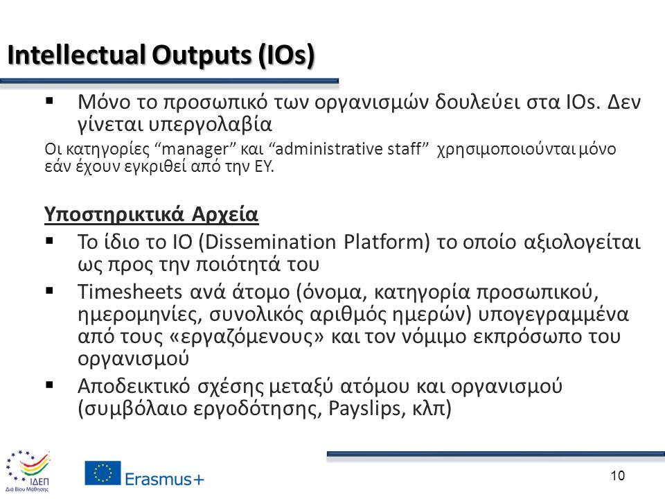 "Intellectual Outputs (IOs)  Μόνο το προσωπικό των οργανισμών δουλεύει στα IΟs. Δεν γίνεται υπεργολαβία Οι κατηγορίες ""manager"" και ""administrative st"