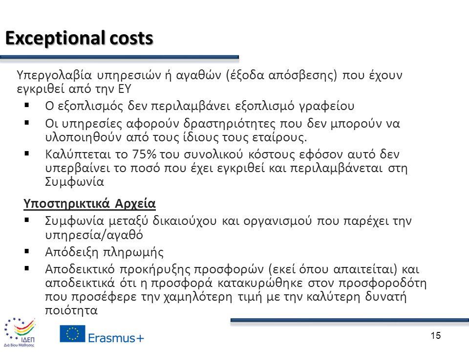 Exceptional costs Υπεργολαβία υπηρεσιών ή αγαθών (έξοδα απόσβεσης) που έχουν εγκριθεί από την ΕΥ  Ο εξοπλισμός δεν περιλαμβάνει εξοπλισμό γραφείου  Οι υπηρεσίες αφορούν δραστηριότητες που δεν μπορούν να υλοποιηθούν από τους ίδιους τους εταίρους.
