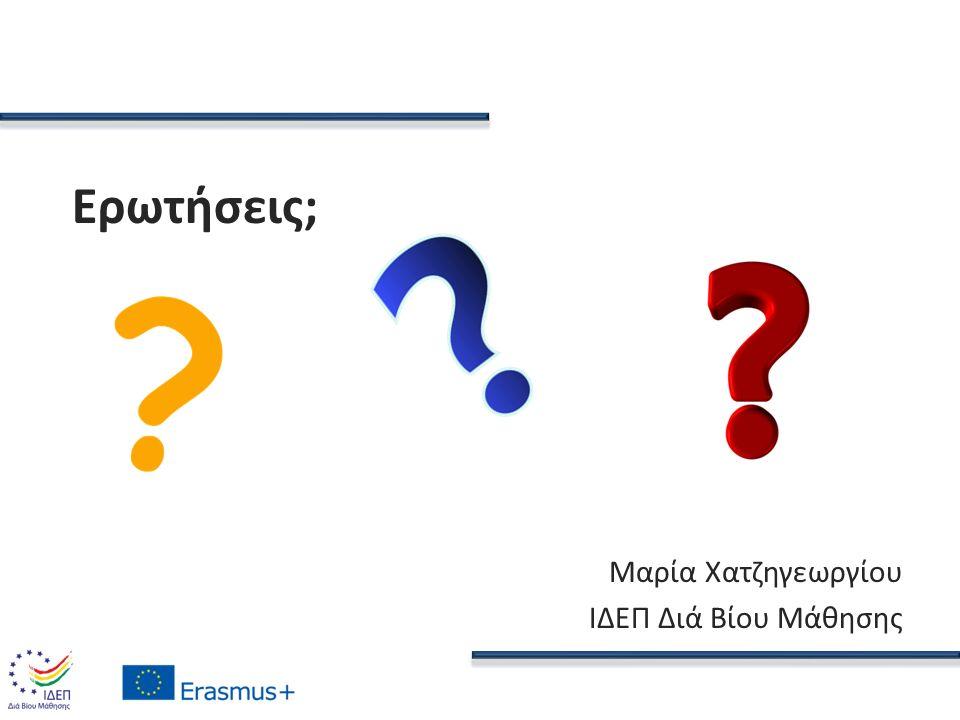 Ερωτήσεις; Μαρία Χατζηγεωργίου ΙΔΕΠ Διά Βίου Μάθησης