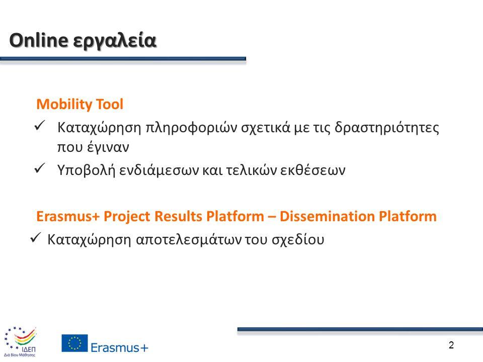 Mobility Tool Καταχώρηση πληροφοριών σχετικά με τις δραστηριότητες που έγιναν Υποβολή ενδιάμεσων και τελικών εκθέσεων Erasmus+ Project Results Platform – Dissemination Platform Καταχώρηση αποτελεσμάτων του σχεδίου 2 Online εργαλεία
