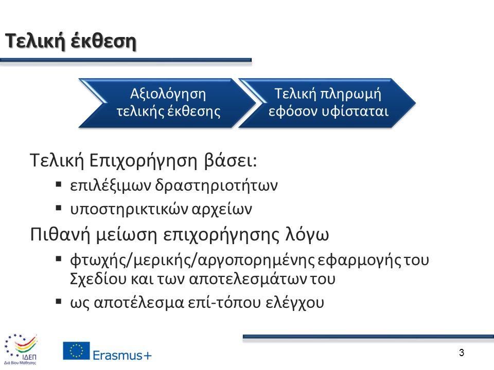 Τελική έκθεση Τελική Επιχορήγηση βάσει:  επιλέξιμων δραστηριοτήτων  υποστηρικτικών αρχείων Πιθανή μείωση επιχορήγησης λόγω  φτωχής/μερικής/αργοπορημένης εφαρμογής του Σχεδίου και των αποτελεσμάτων του  ως αποτέλεσμα επί-τόπου ελέγχου 3 Αξιολόγηση τελικής έκθεσης Τελική πληρωμή εφόσον υφίσταται