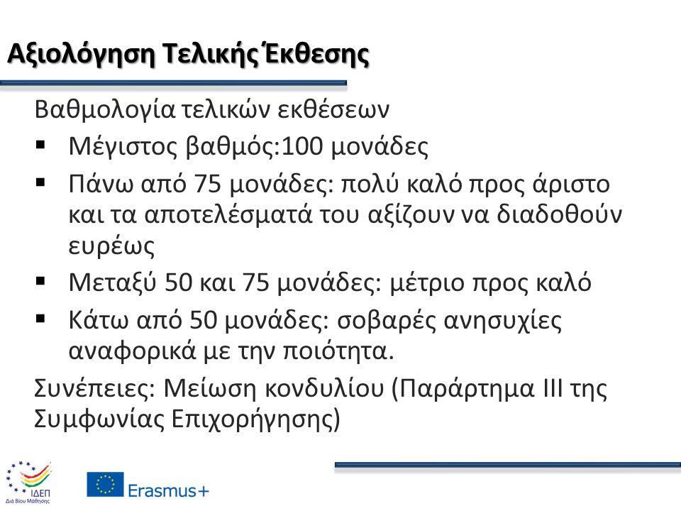Αξιολόγηση Τελικής Έκθεσης Βαθμολογία τελικών εκθέσεων  Μέγιστος βαθμός:100 μονάδες  Πάνω από 75 μονάδες: πολύ καλό προς άριστο και τα αποτελέσματά