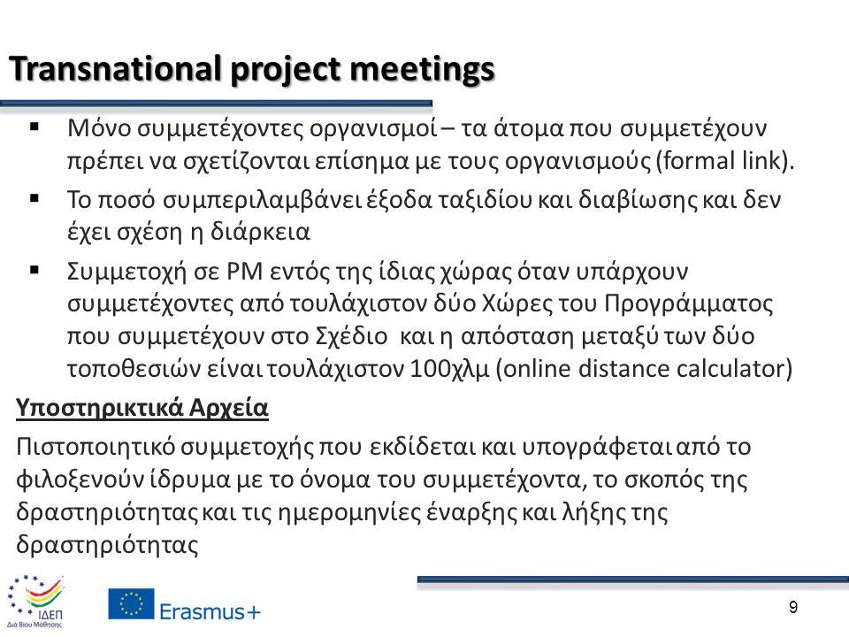 Transnational project meetings  Μόνο συμμετέχοντες οργανισμοί – τα άτομα που συμμετέχουν πρέπει να σχετίζονται επίσημα με τους οργανισμούς (formal link).