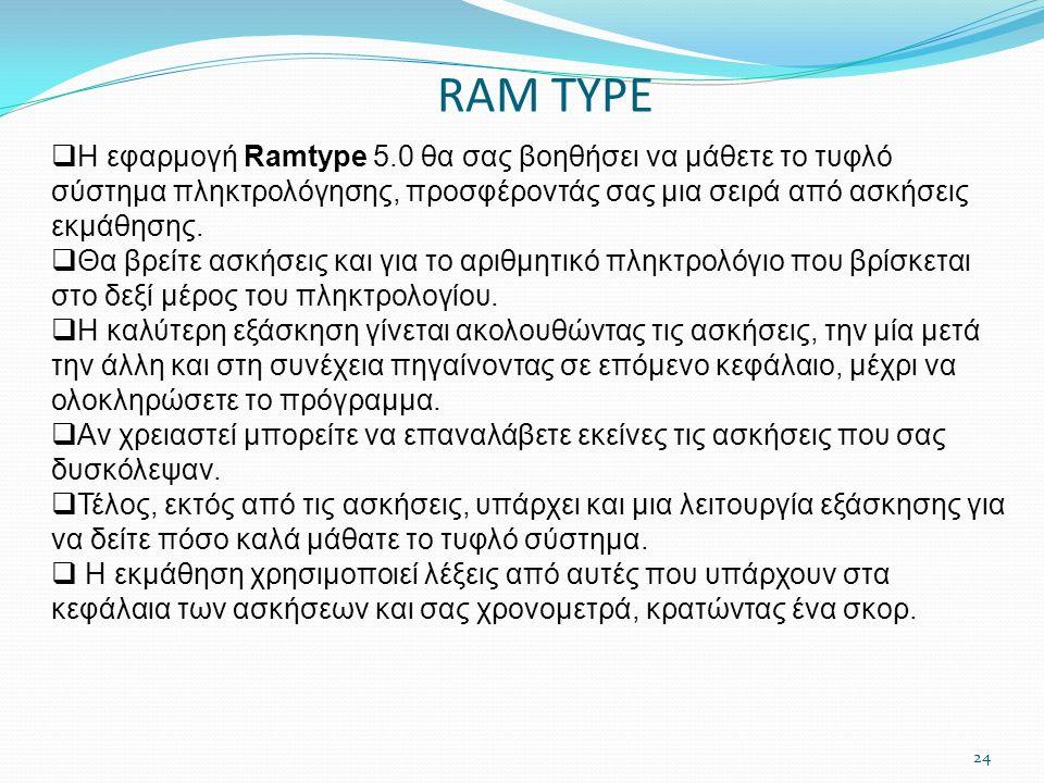 RAM TYPE  Η εφαρμογή Ramtype 5.0 θα σας βοηθήσει να μάθετε το τυφλό σύστημα πληκτρολόγησης, προσφέροντάς σας μια σειρά από ασκήσεις εκμάθησης.