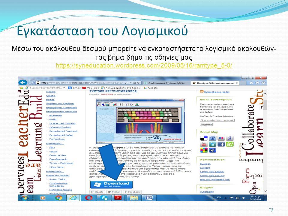 Εγκατάσταση του Λογισμικού Μέσω του ακόλουθου δεσμού μπορείτε να εγκαταστήσετε το λογισμικό ακολουθών- τας βήμα βήμα τις οδηγίες μας https://syneducation.wordpress.com/2009/05/16/ramtype_5-0/ https://syneducation.wordpress.com/2009/05/16/ramtype_5-0/ 25