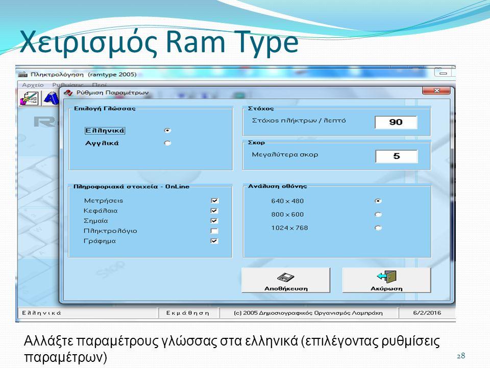 28 Αλλάξτε παραμέτρους γλώσσας στα ελληνικά (επιλέγοντας ρυθμίσεις παραμέτρων) Χειρισμός Ram Type