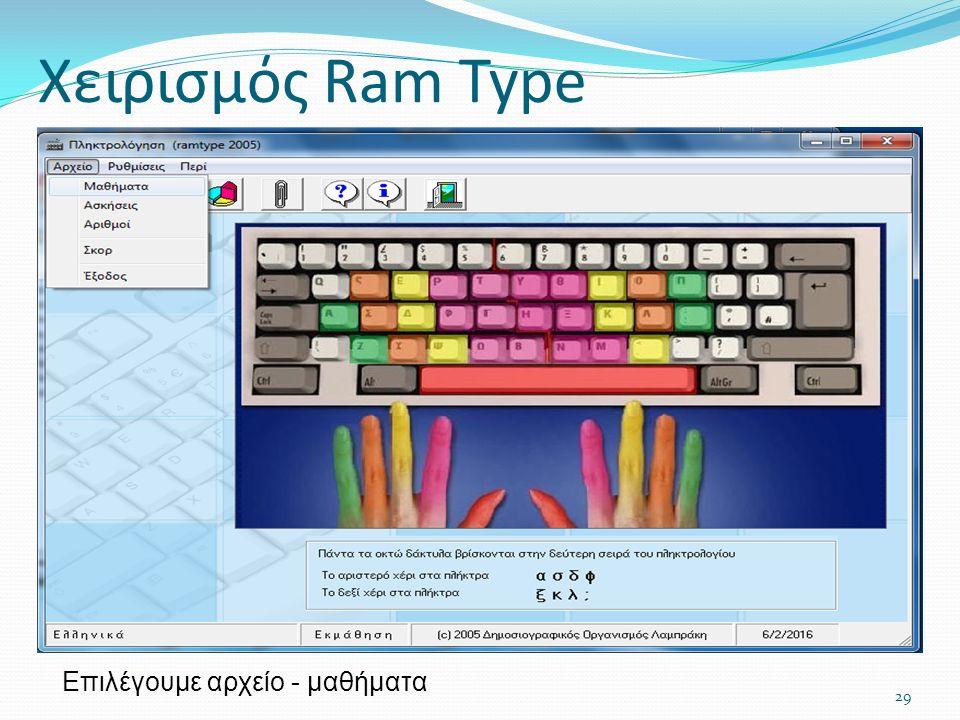 29 Χειρισμός Ram Type Επιλέγουμε αρχείο - μαθήματα