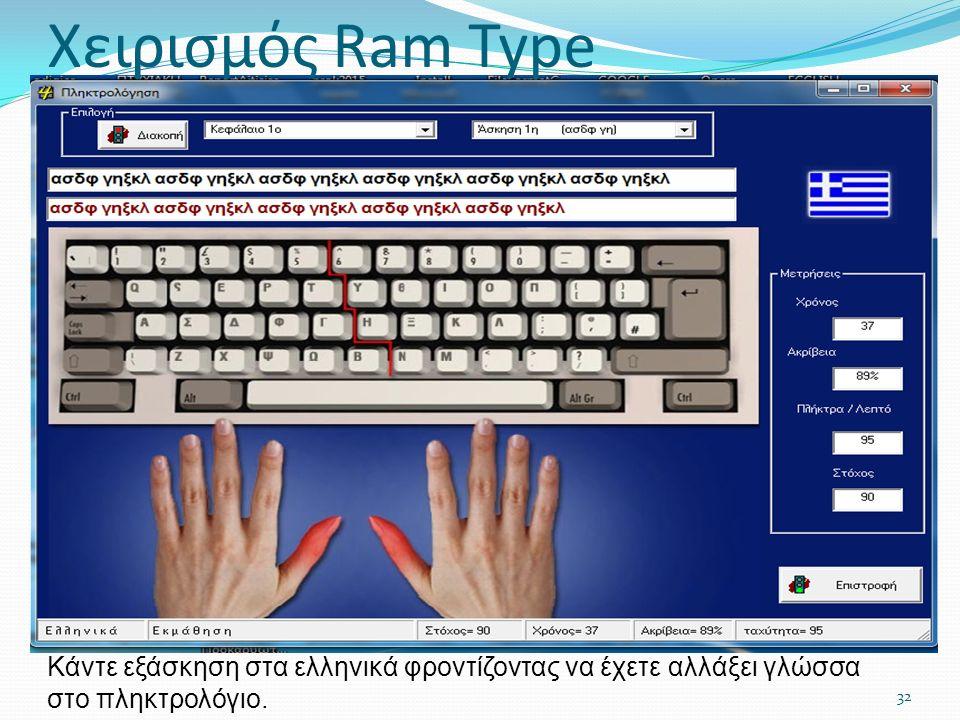 32 Κάντε εξάσκηση στα ελληνικά φροντίζοντας να έχετε αλλάξει γλώσσα στο πληκτρολόγιο.