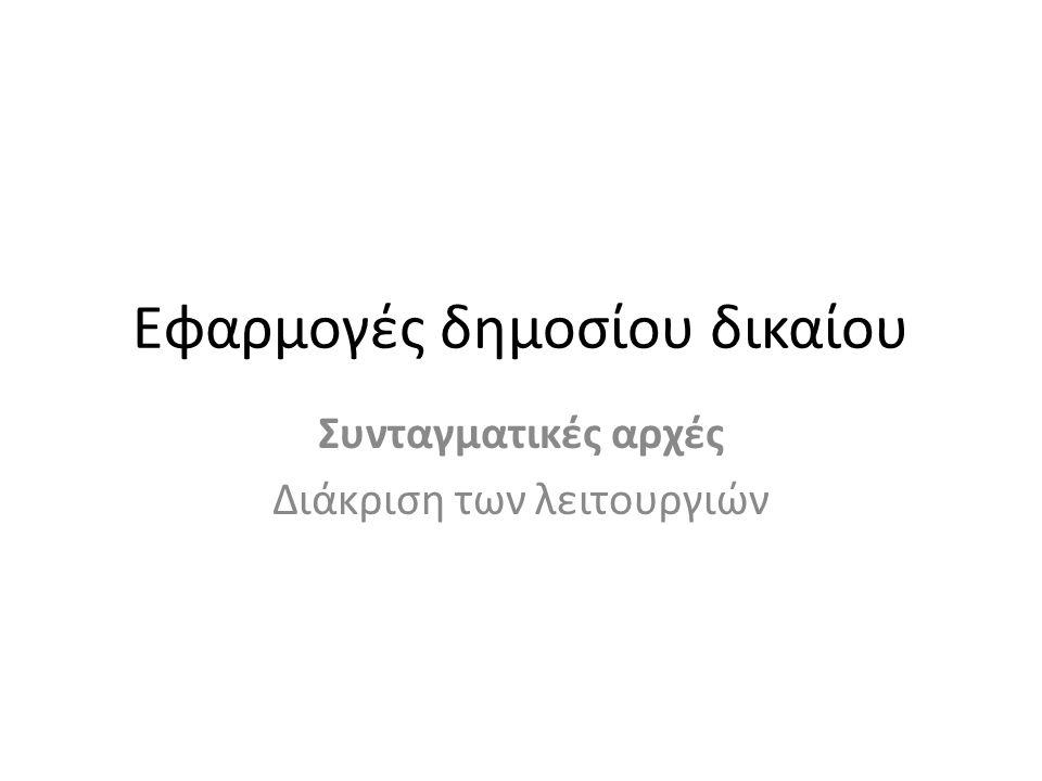 Εφαρμογές δημοσίου δικαίου Συνταγματικές αρχές Διάκριση των λειτουργιών