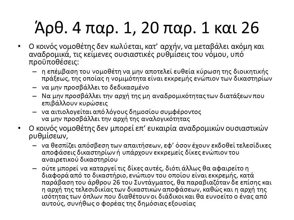 Άρθ. 4 παρ. 1, 20 παρ.