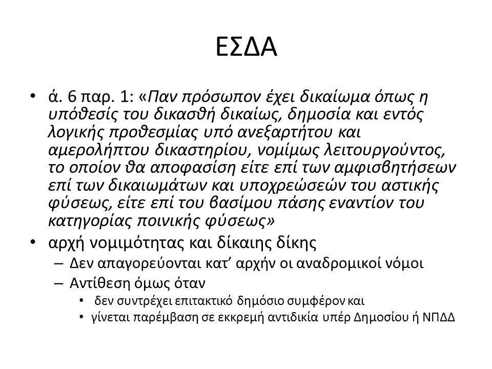ΕΣΔΑ ά. 6 παρ.