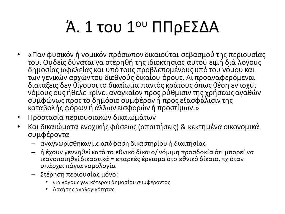 Ά. 1 του 1 ου ΠΠρΕΣΔΑ «Παν φυσικόν ή νομικόν πρόσωπον δικαιούται σεβασμού της περιουσίας του.