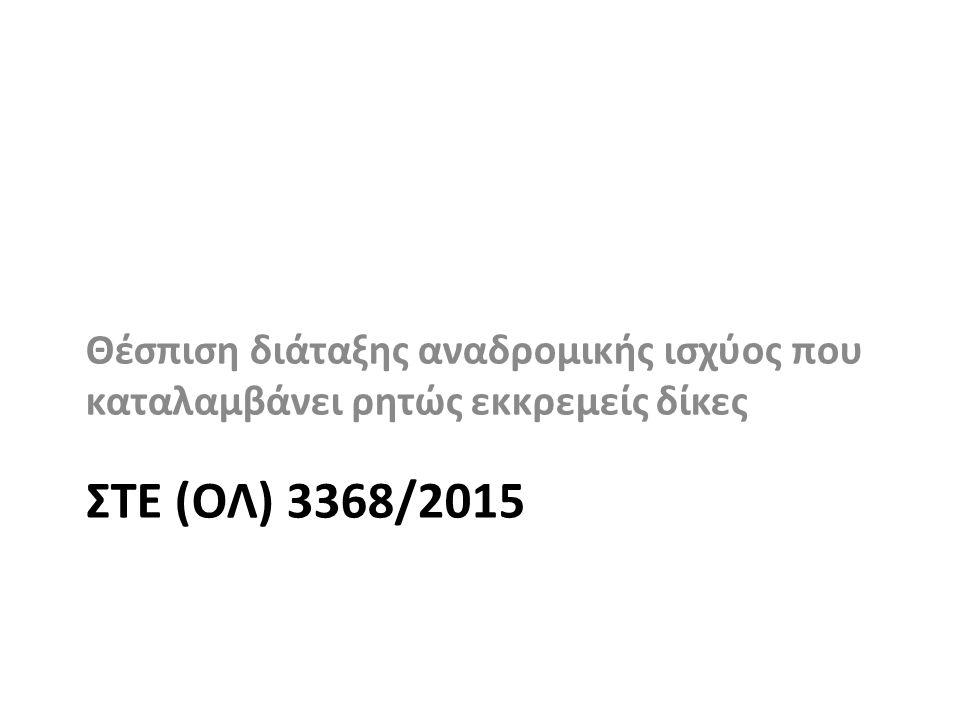 ΣΤΕ (ΟΛ) 3368/2015 Θέσπιση διάταξης αναδρομικής ισχύος που καταλαμβάνει ρητώς εκκρεμείς δίκες
