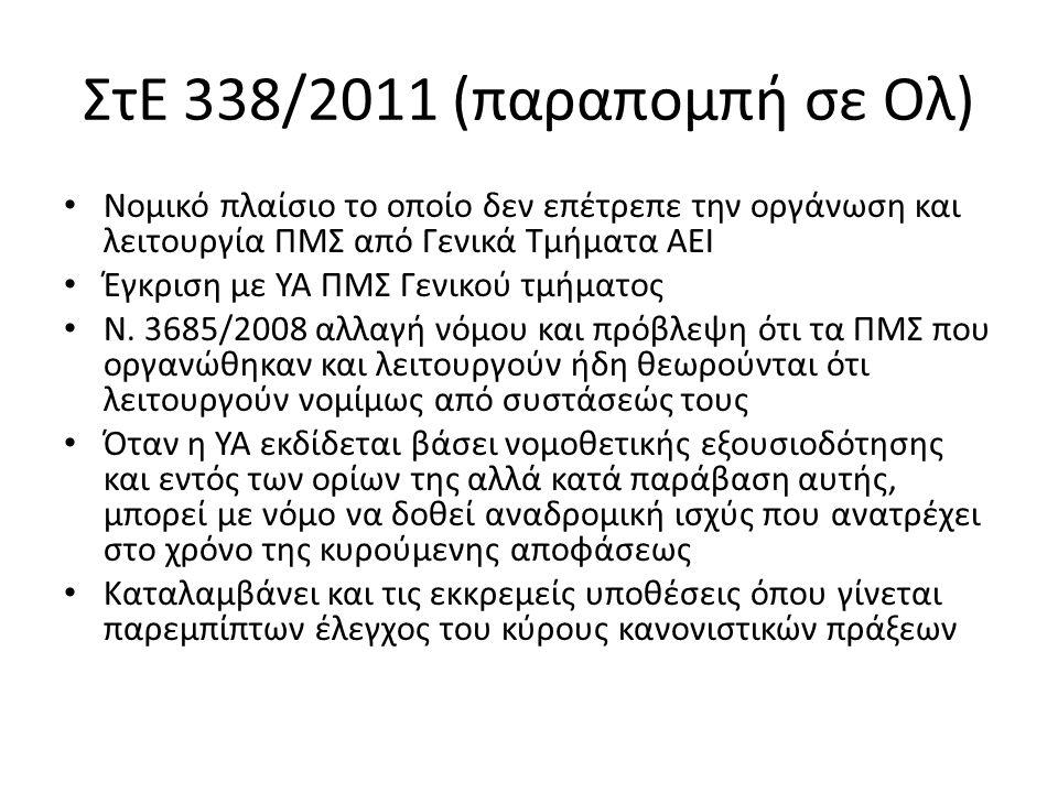 ΣτΕ 338/2011 (παραπομπή σε Ολ) Νομικό πλαίσιο το οποίο δεν επέτρεπε την οργάνωση και λειτουργία ΠΜΣ από Γενικά Τμήματα ΑΕΙ Έγκριση με ΥΑ ΠΜΣ Γενικού τμήματος Ν.