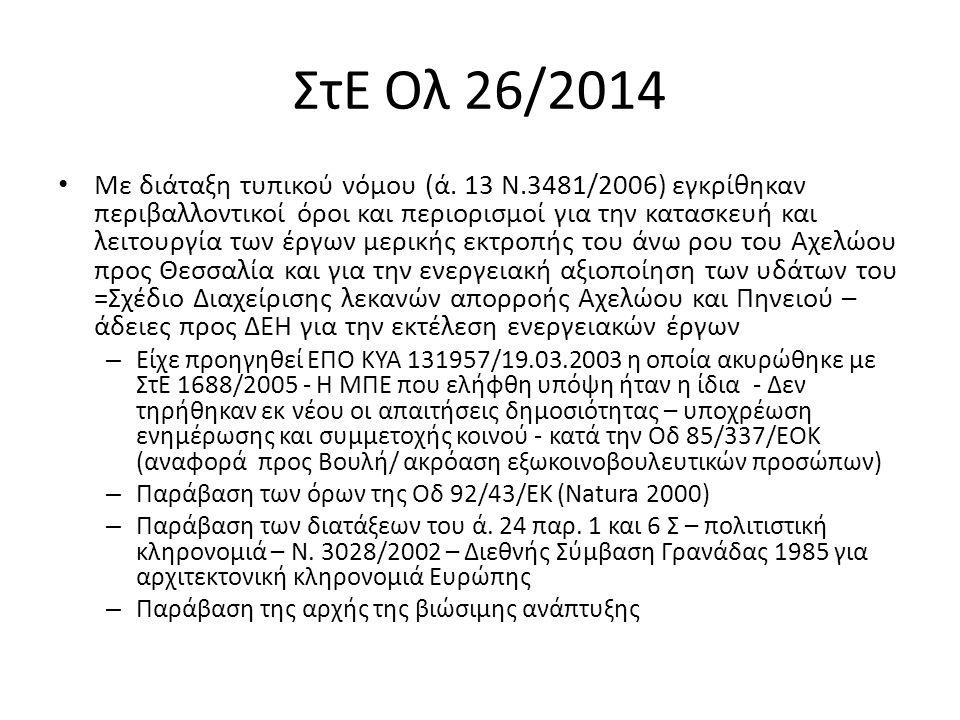 ΣτΕ Ολ 26/2014 Με διάταξη τυπικού νόμου (ά.
