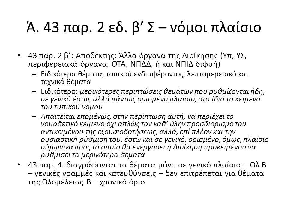 Ά. 43 παρ. 2 εδ. β' Σ – νόμοι πλαίσιο 43 παρ.