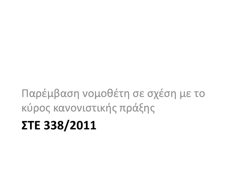ΣΤΕ 338/2011 Παρέμβαση νομοθέτη σε σχέση με το κύρος κανονιστικής πράξης
