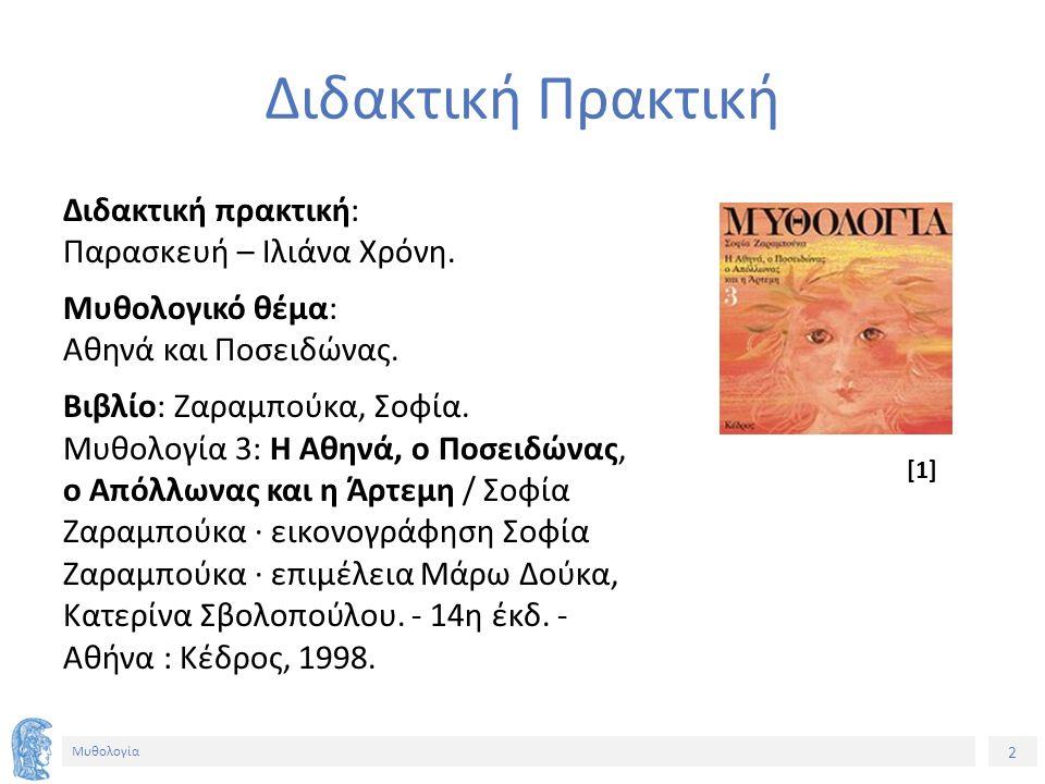 3 Μυθολογία Η επιλογή του μύθου Επέλεξα να ασχοληθώ με το μύθο που αναφέρεται στην Αθηνά και τον Ποσειδώνα και στον μεταξύ τους αγώνα για το ποιος θα γίνει προστάτης της Αθήνας.