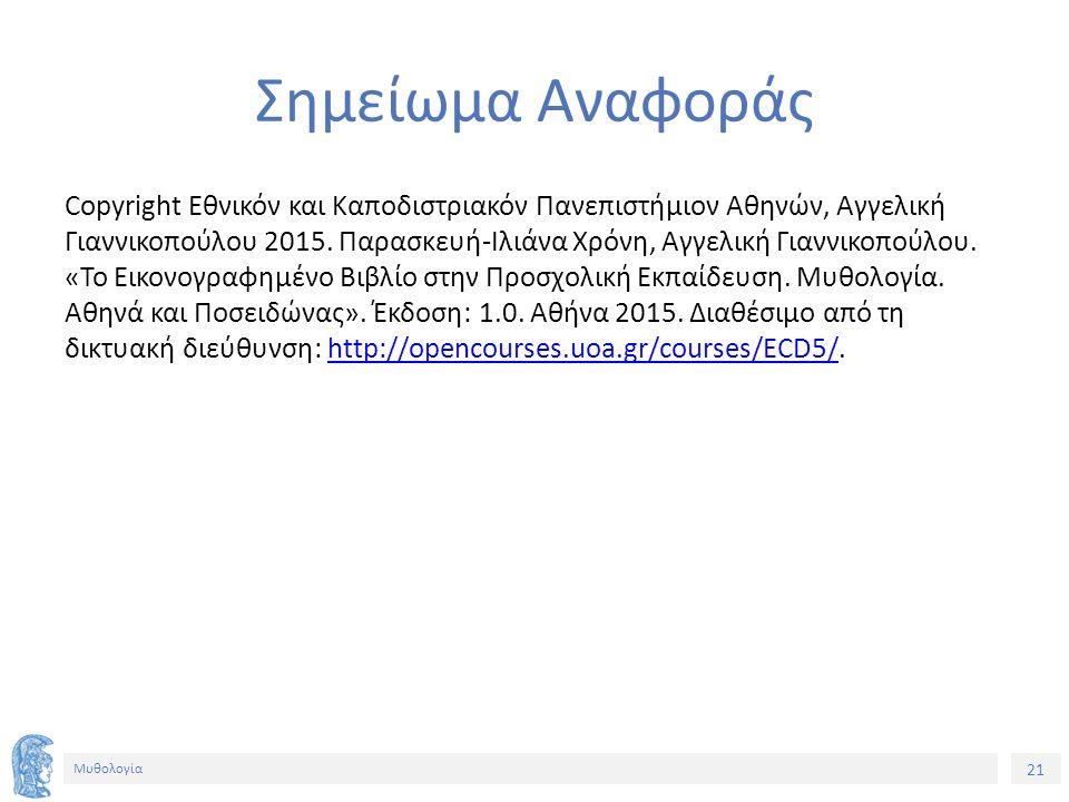 21 Μυθολογία Σημείωμα Αναφοράς Copyright Εθνικόν και Καποδιστριακόν Πανεπιστήμιον Αθηνών, Αγγελική Γιαννικοπούλου 2015.