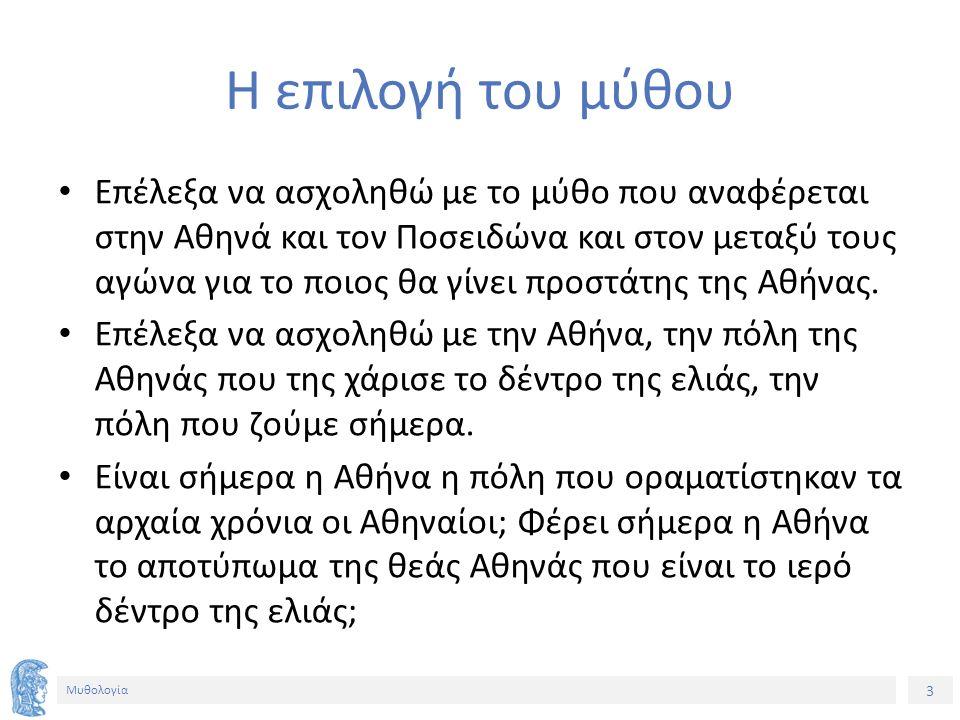 24 Μυθολογία Σημείωμα Χρήσης Έργων Τρίτων Το Έργο αυτό κάνει χρήση των ακόλουθων έργων: Εικόνα 1: Εξώφυλλο του βιβλίου «Η Αθηνά, ο Ποσειδώνας, ο Απόλλωνας και η Άρτεμη» / Σοφία Ζαραμπούκα · εικονογράφηση Σοφία Ζαραμπούκα · επιμέλεια Μάρω Δούκα, Κατερίνα Σβολοπούλου.