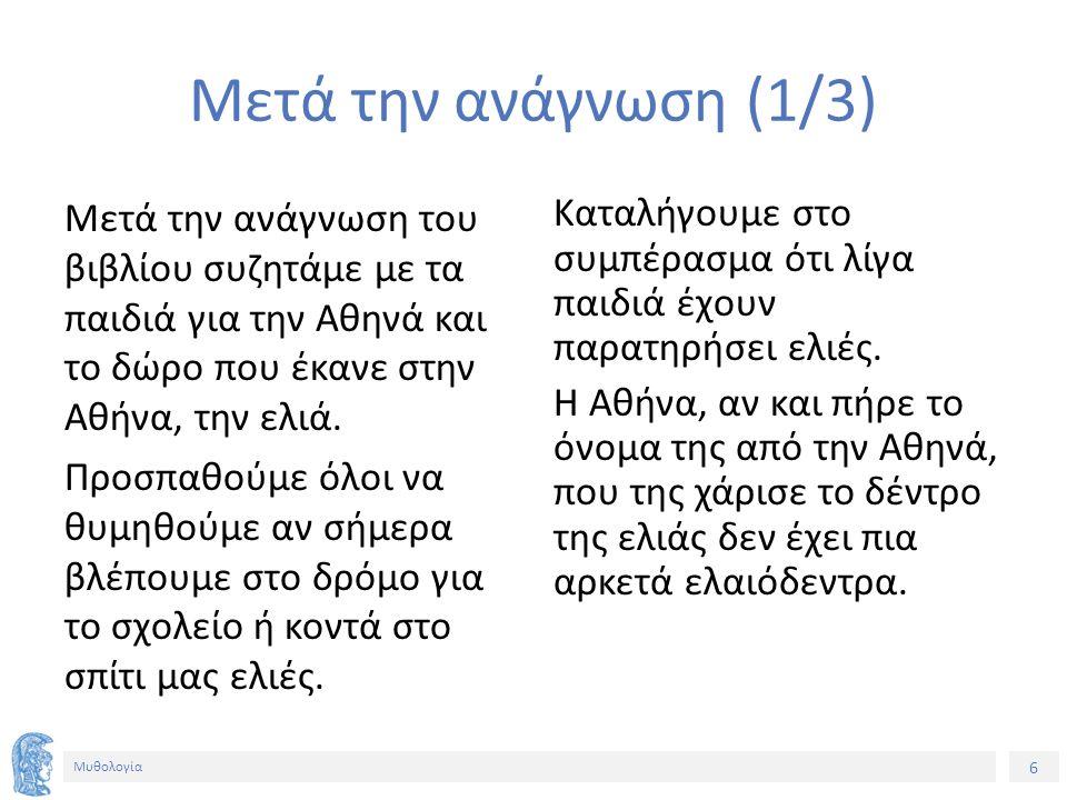 6 Μυθολογία Μετά την ανάγνωση (1/3) Μετά την ανάγνωση του βιβλίου συζητάμε με τα παιδιά για την Αθηνά και το δώρο που έκανε στην Αθήνα, την ελιά.