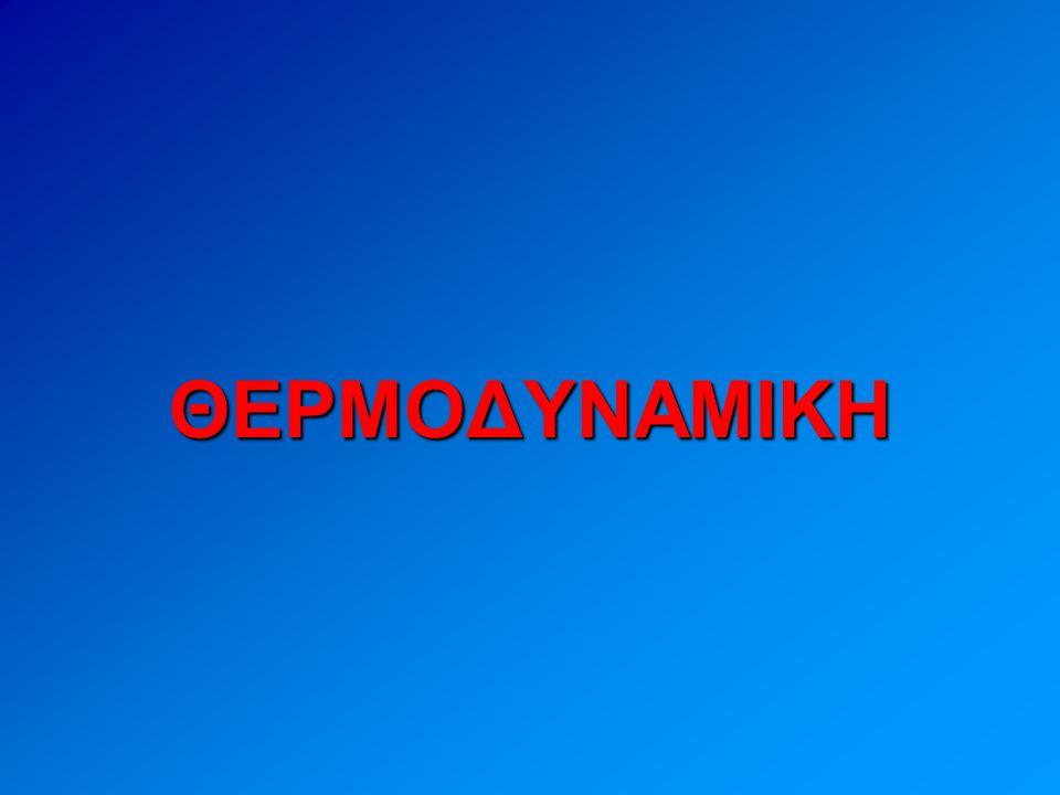 ΘΕΡΜΟΔΥΝΑΜΙΚΗ