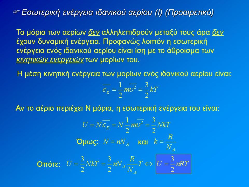  Εσωτερική ενέργεια ιδανικού αερίου (Ι) (Προαιρετικό) Τα μόρια των αερίων δεν αλληλεπιδρούν μεταξύ τους άρα δεν έχουν δυναμική ενέργεια.