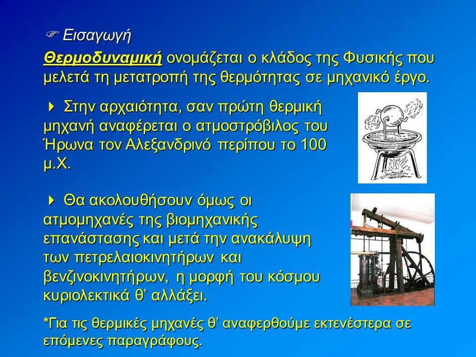  Εισαγωγή  Στην αρχαιότητα, σαν πρώτη θερμική μηχανή αναφέρεται ο ατμοστρόβιλος του Ήρωνα τον Αλεξανδρινό περίπου το 100 μ.Χ.